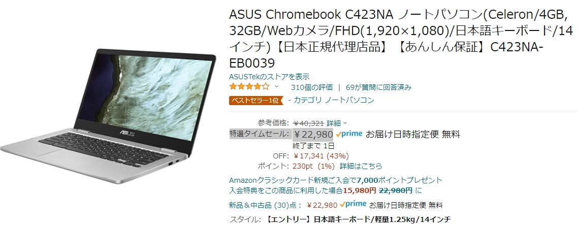 ASUS Chromebook C423NAが特選タイムセール