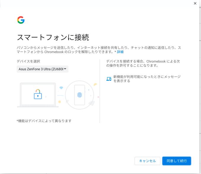Chromebookの使い方 スマートフォンとの連携