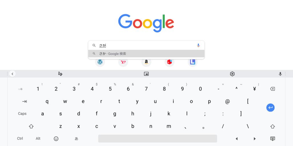 Chromebookの仮想キーボード