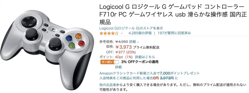 コントローラー F710r