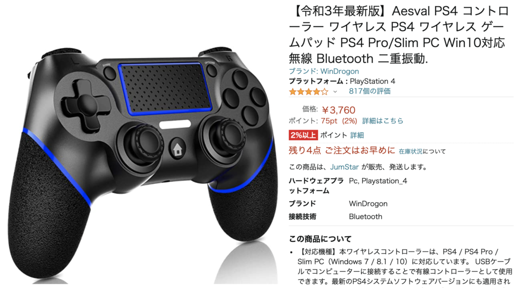 Aesval PS4 コントローラー ワイヤレス