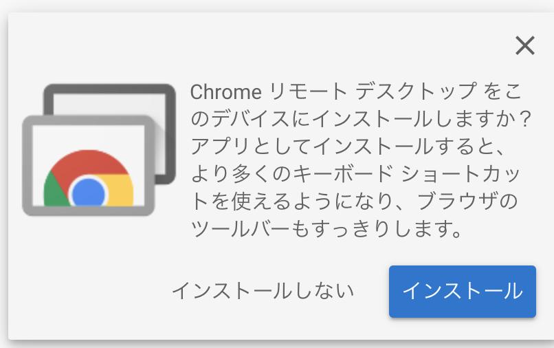 Chrome リモート デスクトップ1