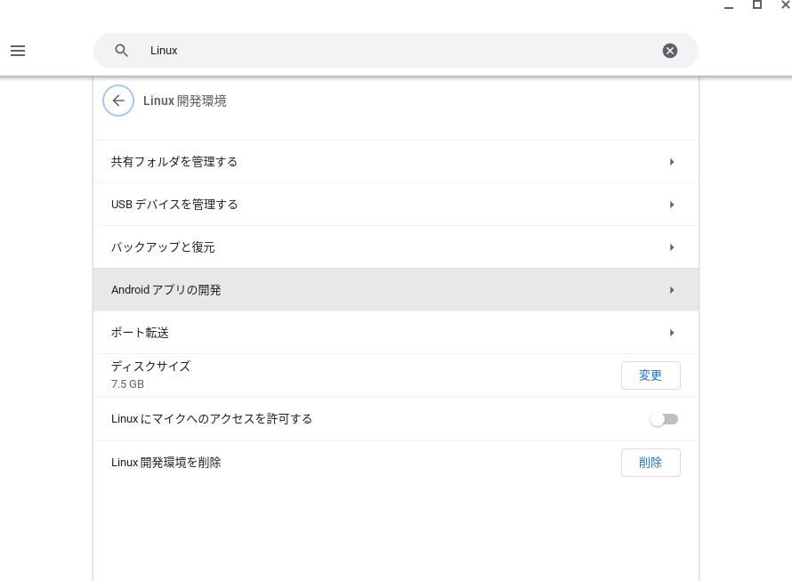 ChromebookでLinux用のストレージをあとから変更する方法