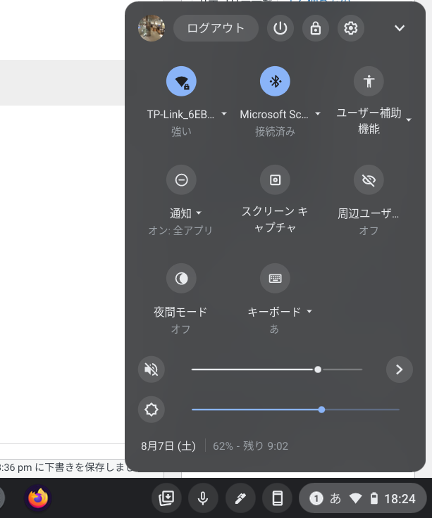 Chromebookのサイレントモード