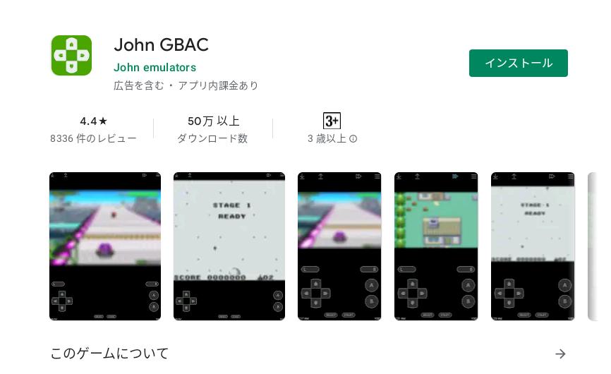 JohnGBACのインストール