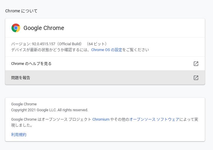GoogleChromeのバージョンを確認する