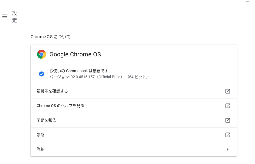 GoogleChromeの更新