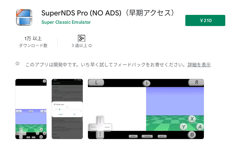 SuperNDS