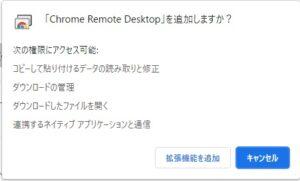 Chrome Remote Desktopのインストール