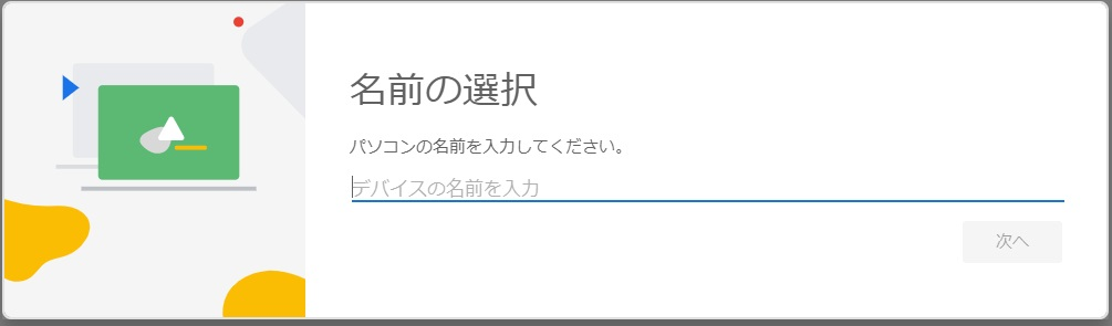 Chrome Remote Desktopのインストール2