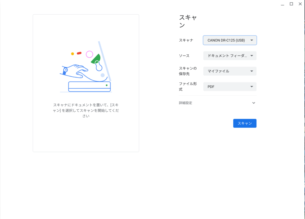 Chromebookでドキュメントをスキャンする方法