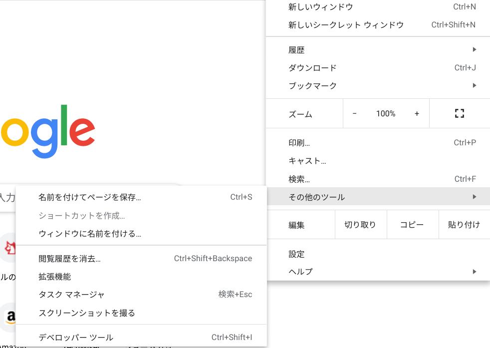 Chromebookで応答しないフリーズしたアプリケーションを処理する