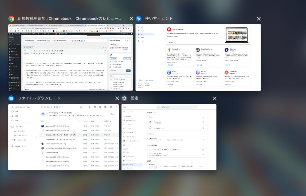 Chromebookで開いているWinodwsやアプリを一覧で確認する