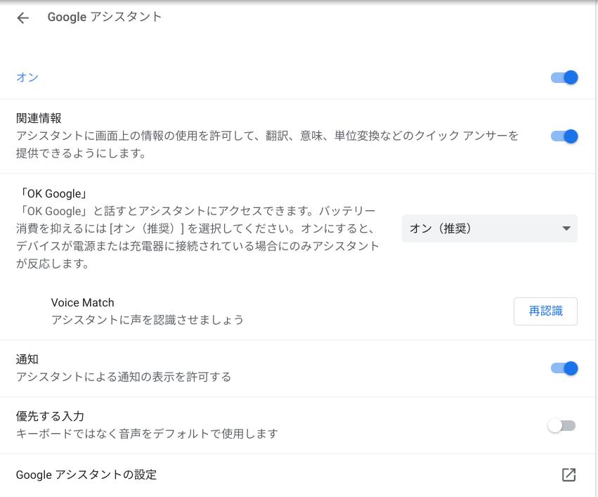 Googleアシスタントの設定