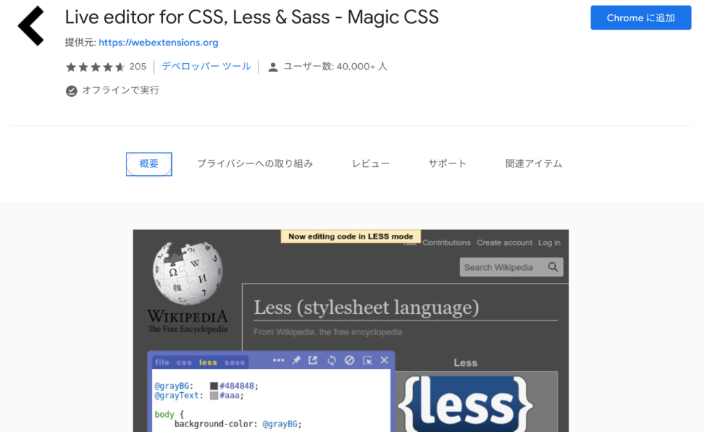 Magic CSS