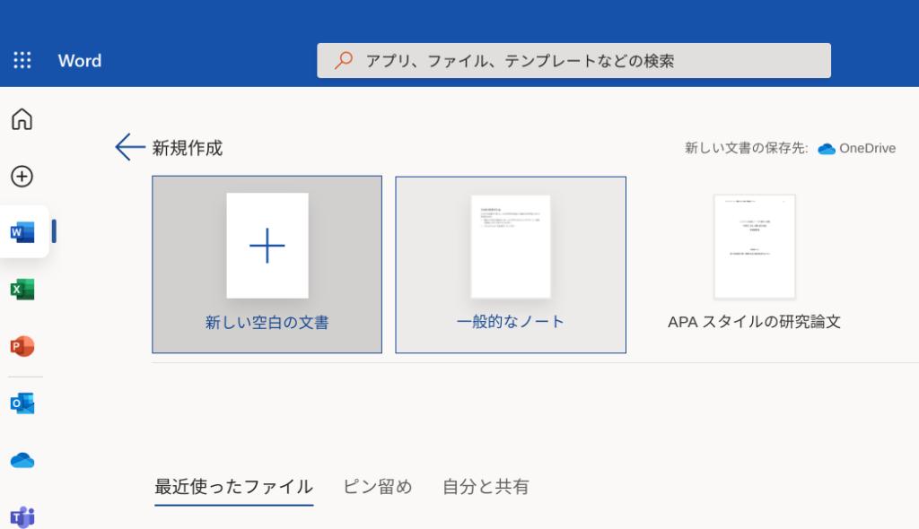 PWAアプリのOfficeをオンラインで起動