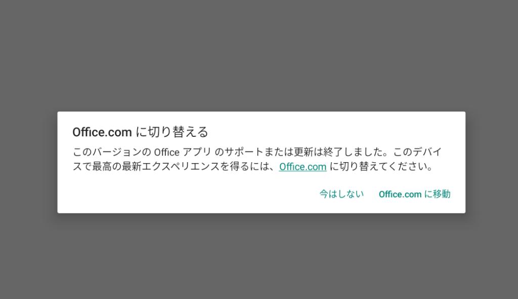 Androidアプリ版Office終了
