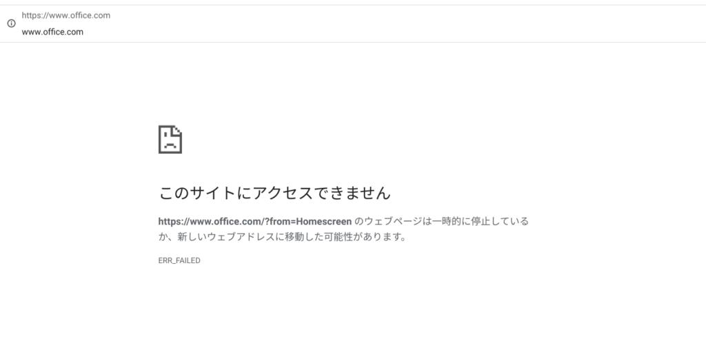 Chromebook PWA版Office