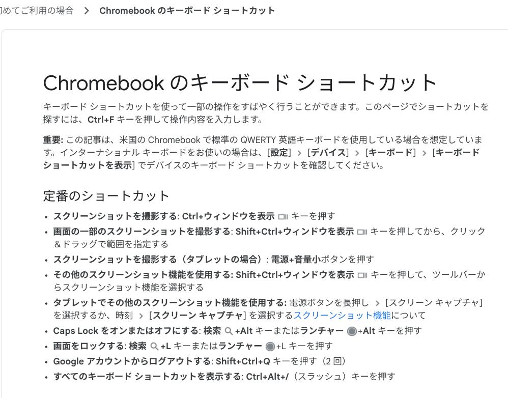 Chrome OSショートカットのリスト