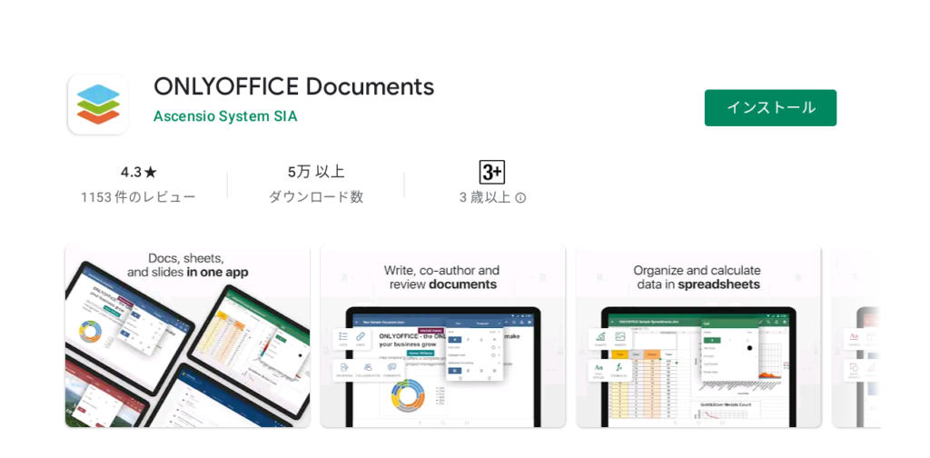 OnlyOffice Androidアプリ