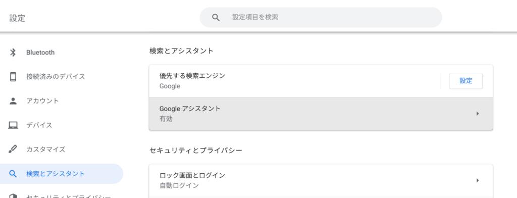 ChromeOSでGoogkeアシスタント