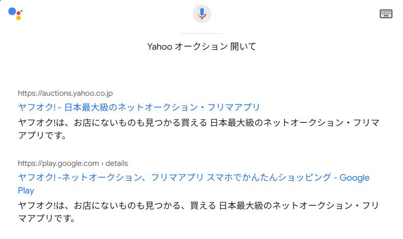 Googleアシスタントを使用してウェブサイトを開く