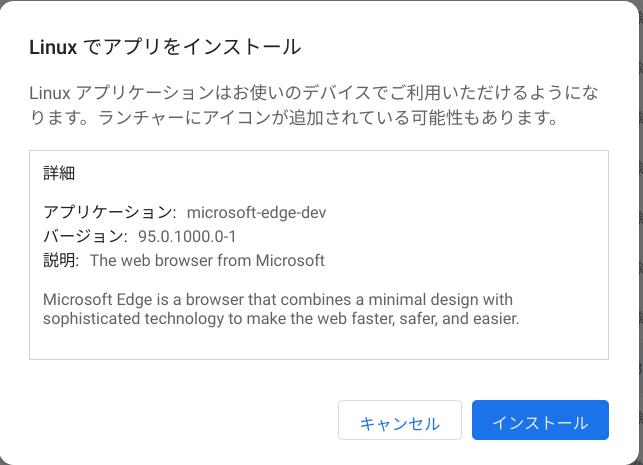 Microsoft Edgeインストール