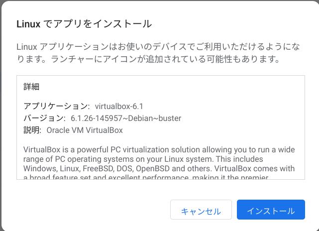 VirtualBoxをインストール1