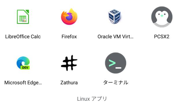 VirtualBoxをインストール2