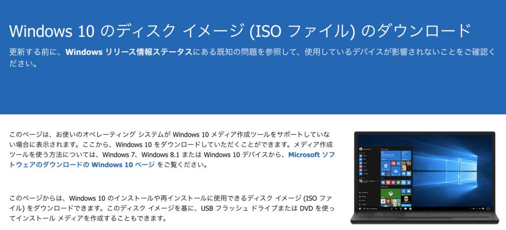 Windows10のWindows10の