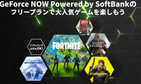 GeForceNOW Powered by SoftBank